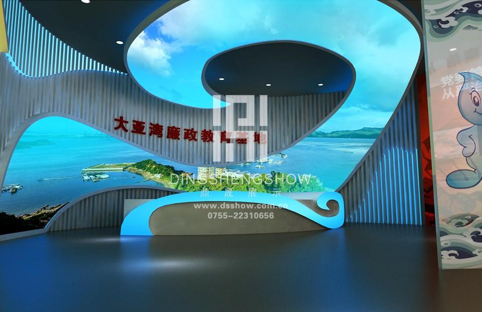 大亚湾廉洁文化展厅