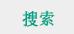 五维科技(深圳)有限公司
