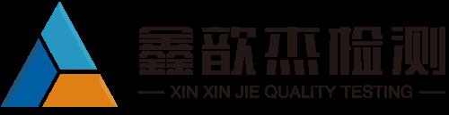 钢结构检测,鑫歆杰质量检测(上海)有限公司官网