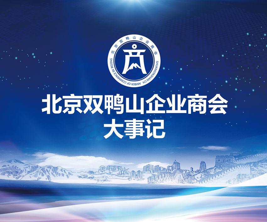 北京kok平台新用户送彩金企业kok登录2018年二月份大事记