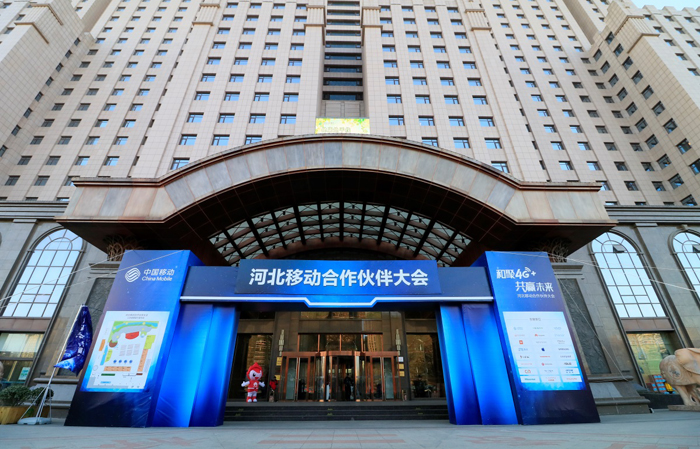 中国移动通信集团河北有限公司
