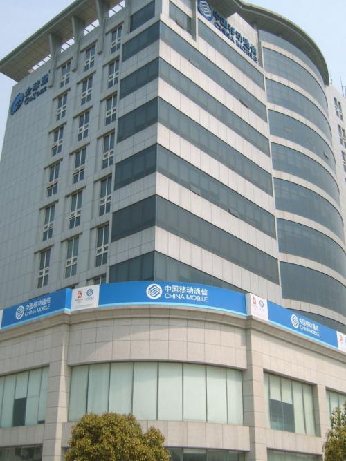 中国移动通信集团盐城分公司