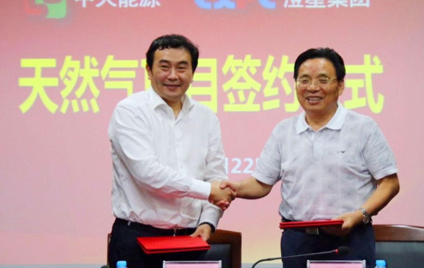 中天凤凰彩票下载app下载与澄星实业签订战略合作协议