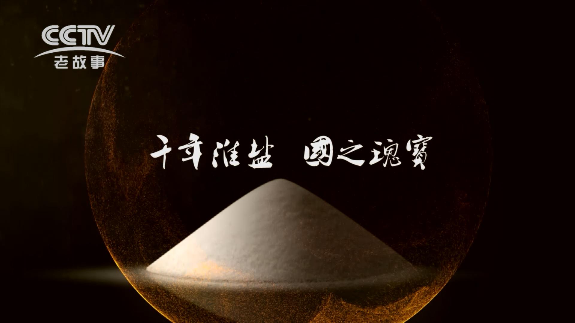 老故事台标竞技宝入口8分钟宣传片