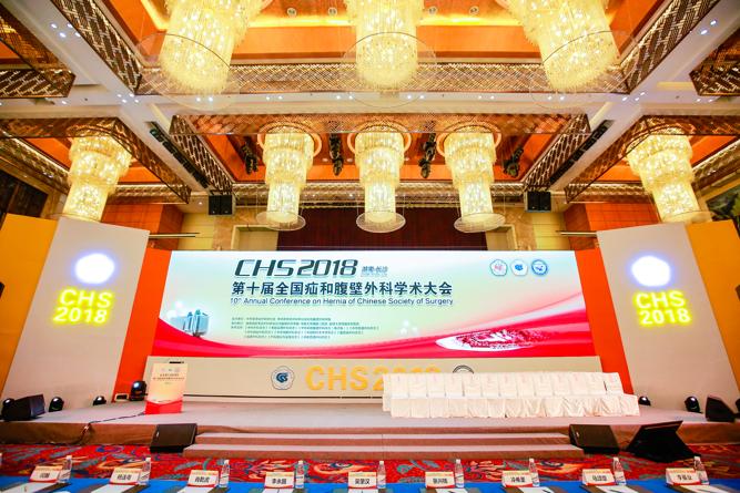 CHS2018第十届全国疝和腹壁外科学术大会精彩瞬间