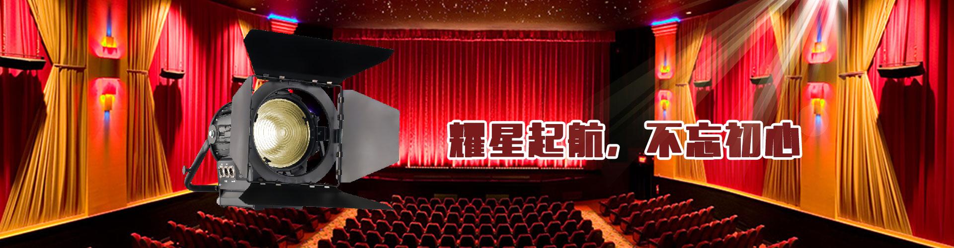 舞台投影灯