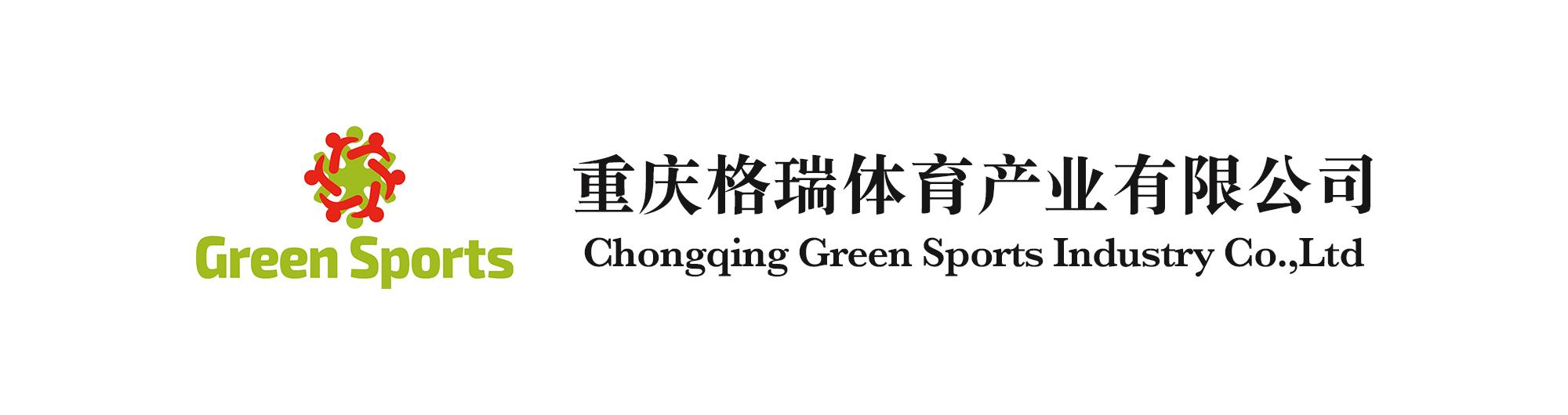 重慶格瑞體育產業有限公司