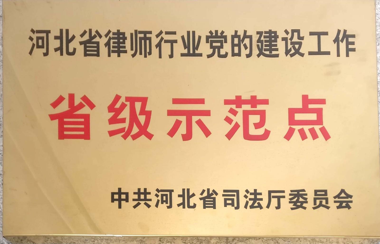 河北省伟德国际1946官方下载行业党的建设工作省级示范点