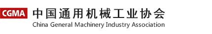 北京通用機械工業協會