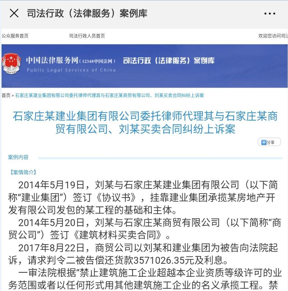 司法部中国法律服务网司法行政案例库再收冀华所典型案件