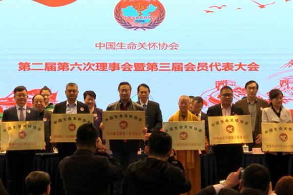 成为中国生命关怀协会常务理事单位