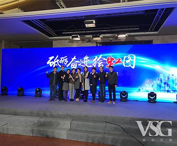 虹桥重点企业颁奖仪式