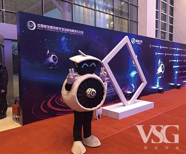 中国航发商发航空发动机有限责任公司年会