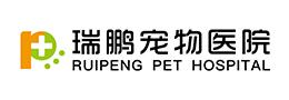 瑞鵬寵物醫療集團股份有限公司