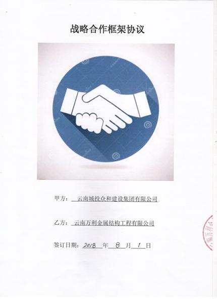 庆祝万利与云南城投众和建设集团有限公司达成战略合作协议