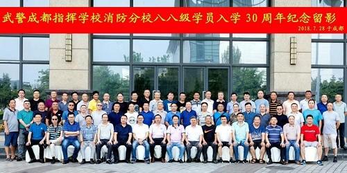 四川万博体育平台学校88级学员聚首蓉城