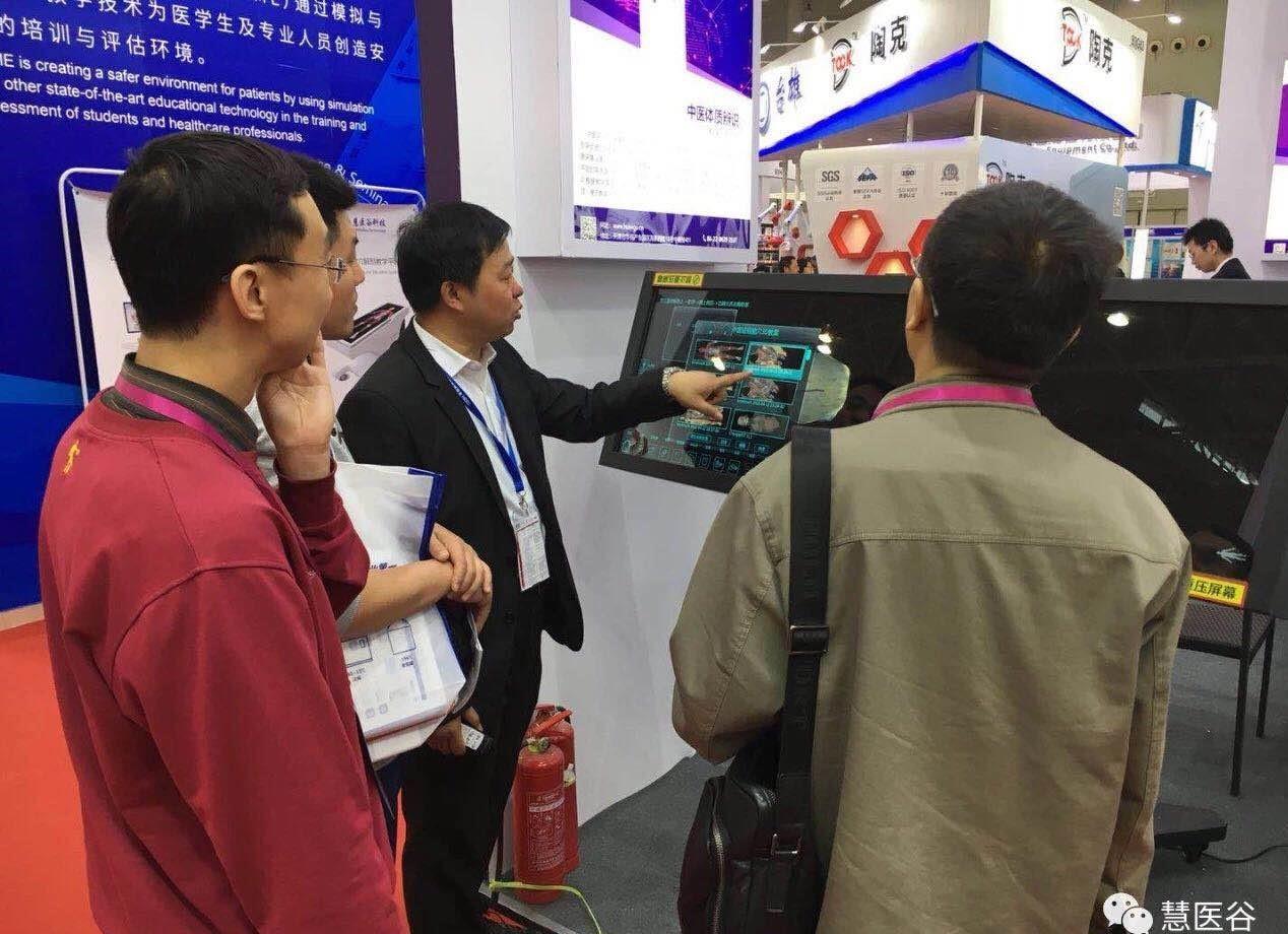 天津慧医谷科技亮相中国高等教育博览会
