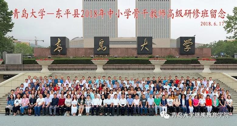 青岛大学——东平县2018年中小学骨干教师高级研修班 圆满结束