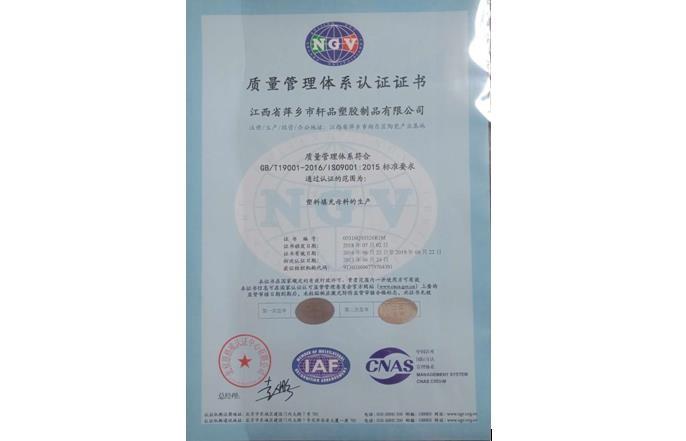 ISO9001:2015质量体系认证