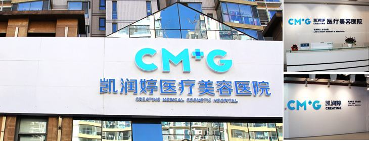 北京凯润婷医疗美容医院
