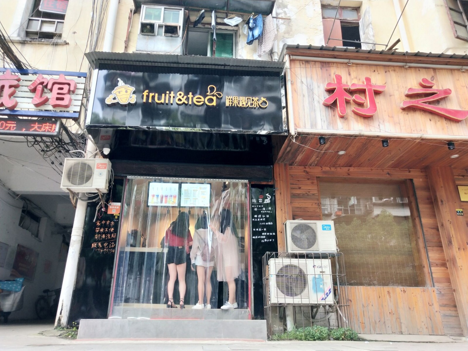 武汉中学门口茶饮店急转
