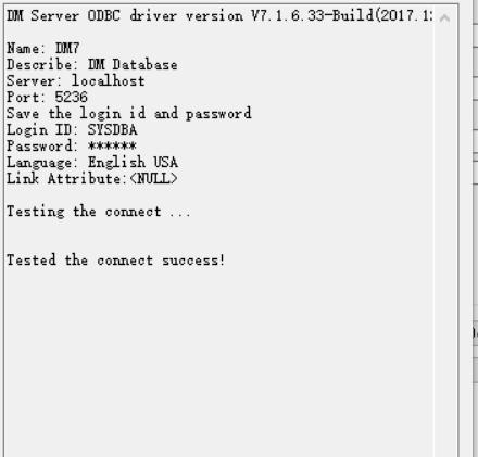 【干货分享】如何使用ODBC的方式连接DM7数据库