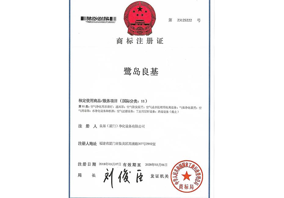 鹭岛良基商标证书