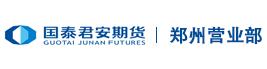 股指期货,国泰君安期货有限公司郑州营业部