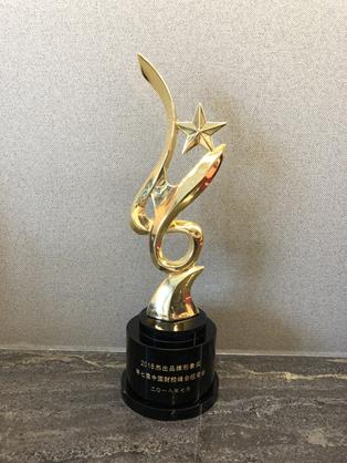 2018第七届中国财经峰会杰出品牌形象奖