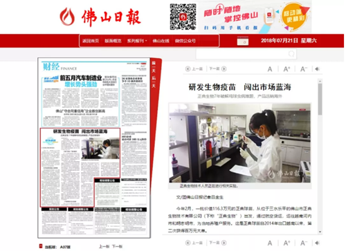 佛山日报:研发疫苗闯出市场蓝海!正典7年破解鸡球虫病难题,产品远销海外