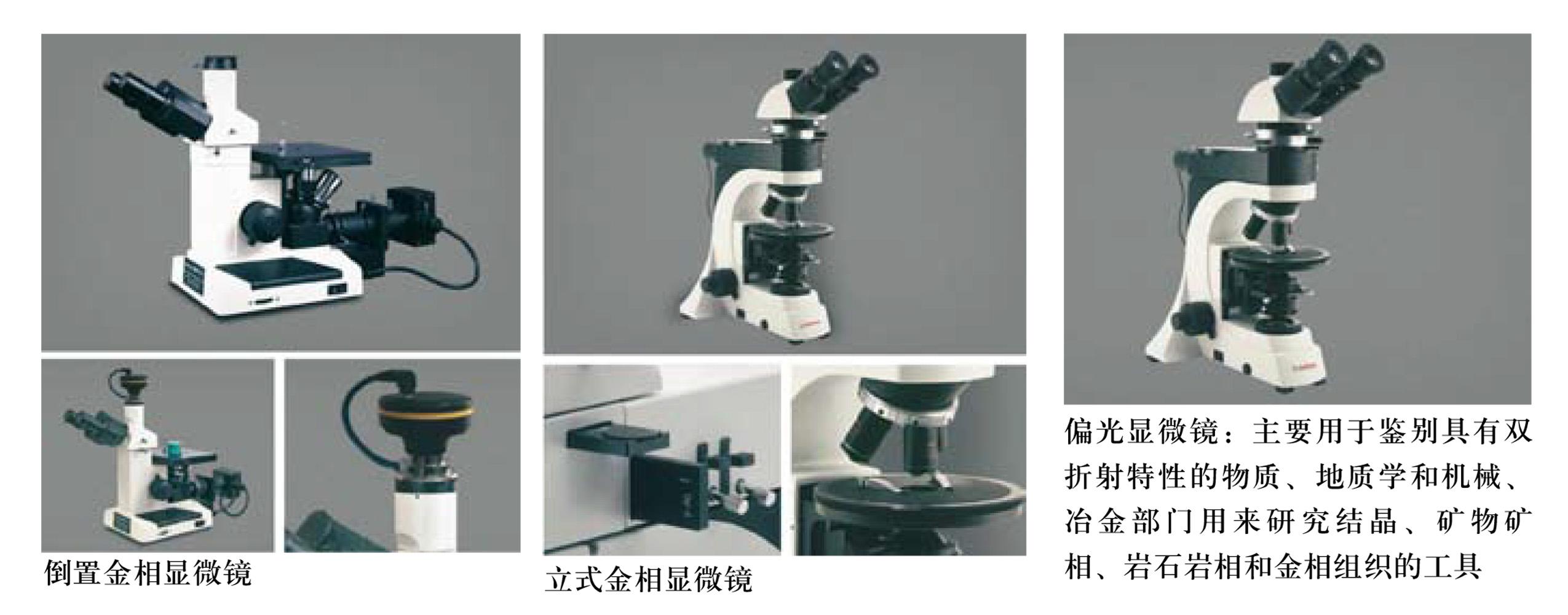 <strong>METKON 金相显微镜和图像分析系统</strong>