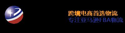 广州国际空运-深圳市百通国际货运代理有限公司