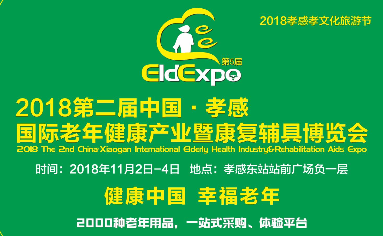 2018第二届中国•孝感国际老年健康产业暨康复辅具博览会