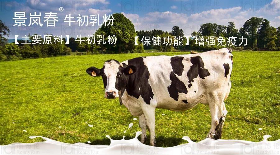 【预定转让产品推荐】RD118 景岚春®牛初乳粉