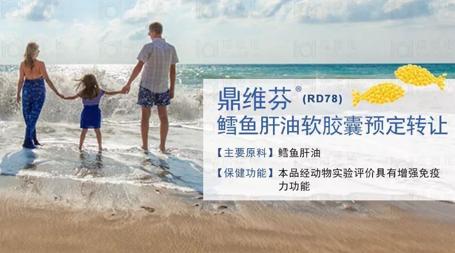 【预定转让产品推荐】RD78鼎维芬®鳕鱼肝油软胶囊