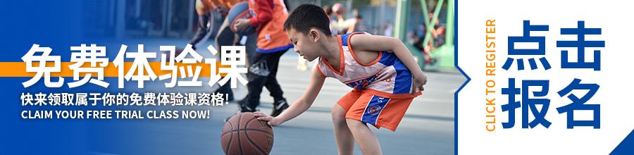 籃球周訓課