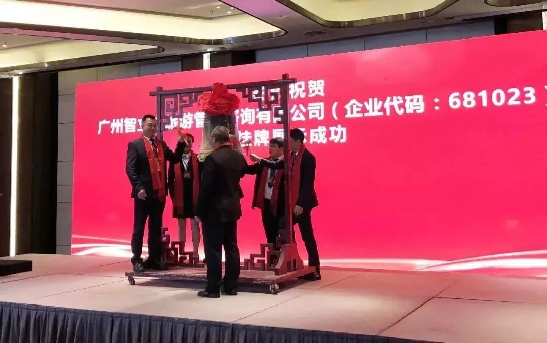 (企业代码:681023)广州智立方挂牌了!