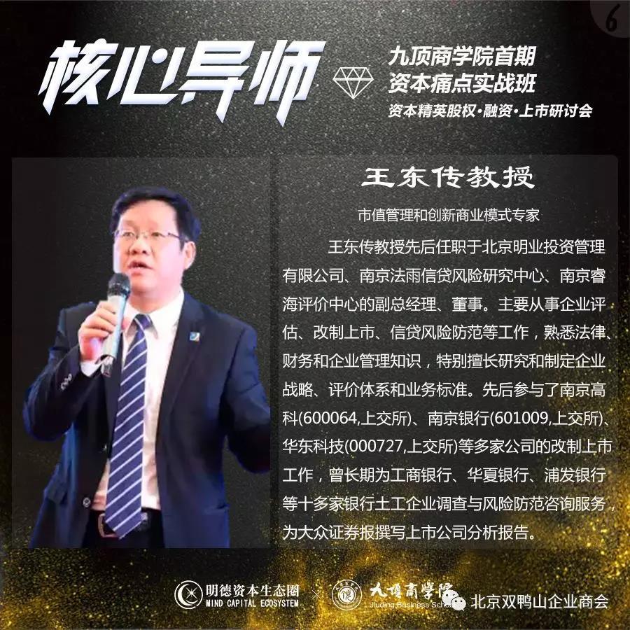 常务副会长单位——九顶商学院 首期资本痛点实战班开班 中国·上海 资本精英股权·融资·上市研讨会