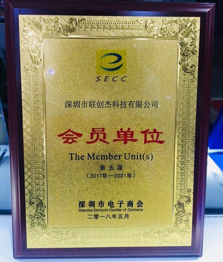 热烈祝贺我司成为深圳市电子商会会员