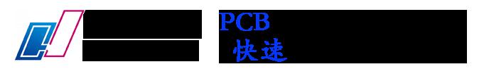 深圳市汇和精密电路有限公司