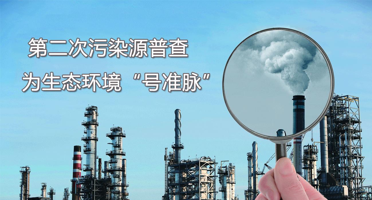 神木市環保集團協助市環保局推進污染源普查工作