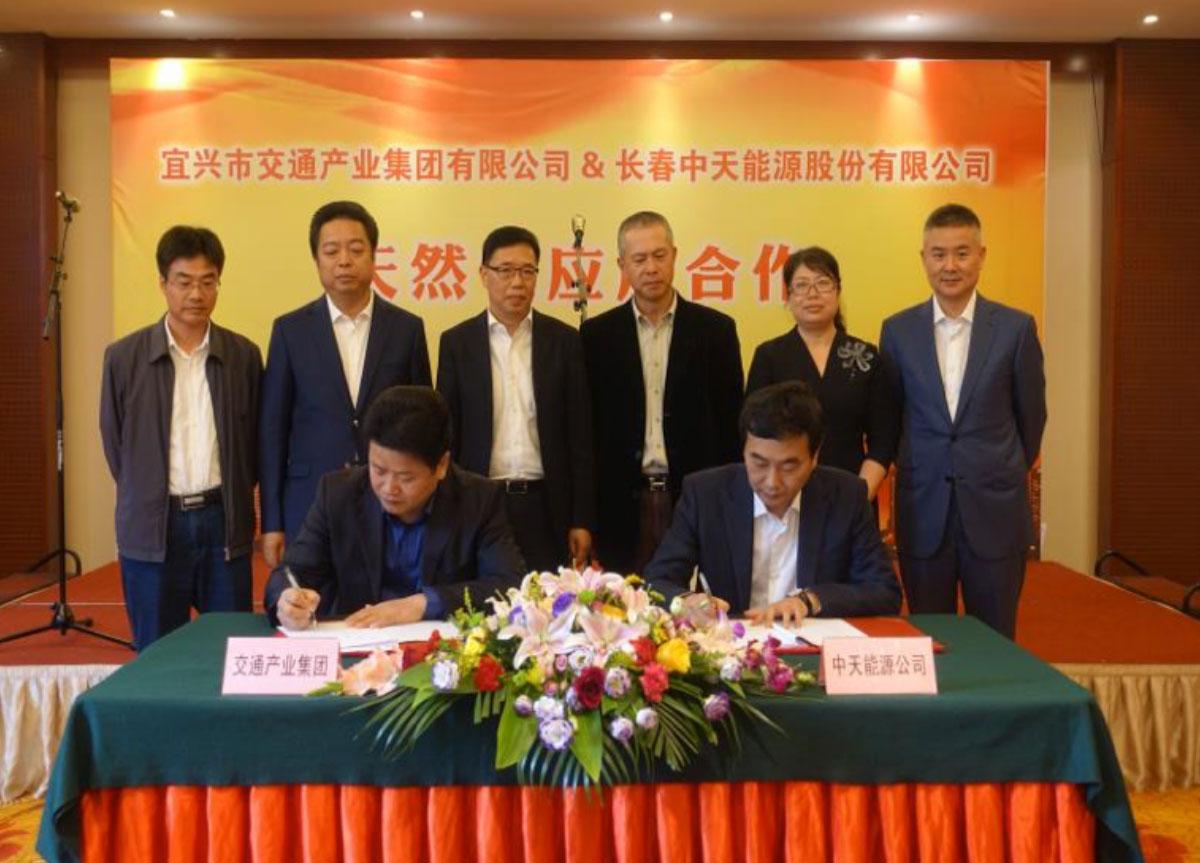 中天凤凰彩票下载app下载与宜兴市交通产业集团签署天然气应用合作协议