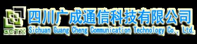 四川广成通信科技有限公司