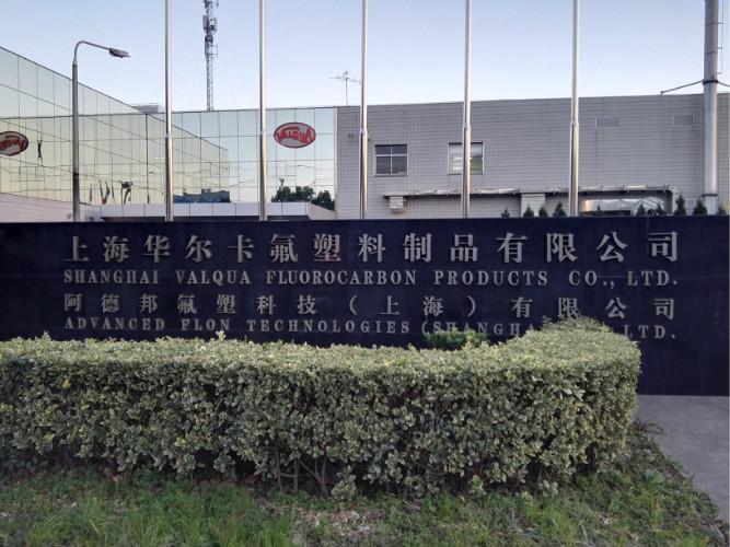 上海华尔卡