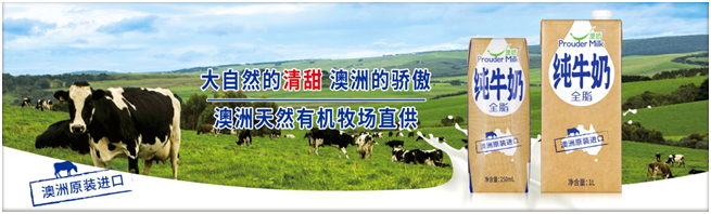 深晖企业成为澳洲乳业品牌自由食品集团中国独家代理