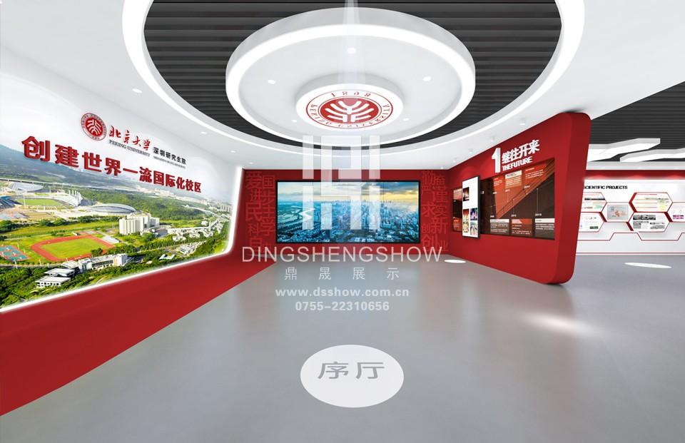 北京大学青岛研究生院校史馆