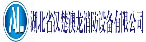 武汉鑫澳龙消防设备有限公司