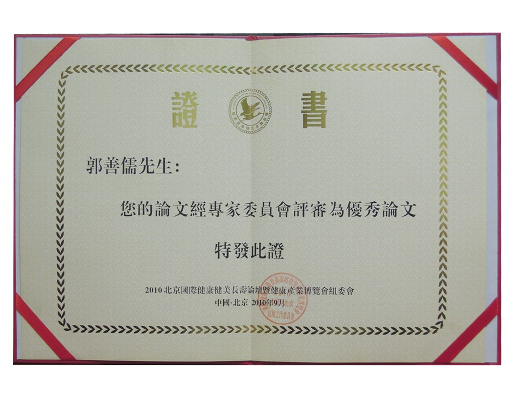 2010北京国际健康健美长寿论坛论文奖