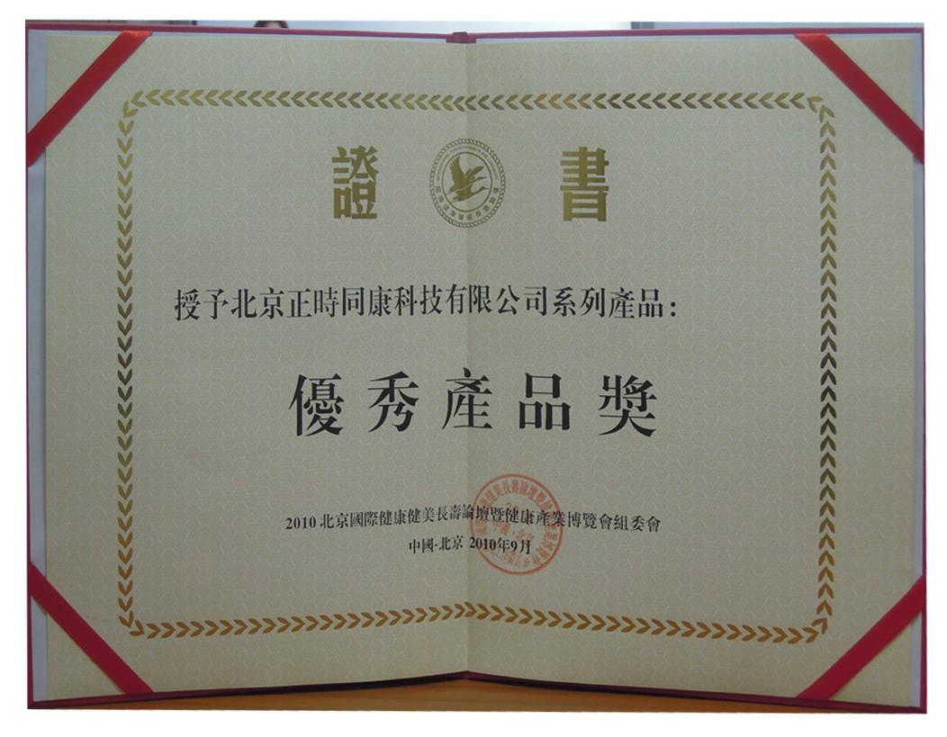 2010国际健康健美长寿论坛优秀产品奖
