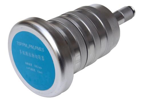 PMN-100多级颗粒物切割器
